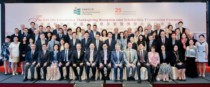 Education University of Hong Kong Teaching Practice Scholarship
